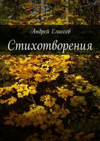 Елисеев, Андрей  - Стихотворения