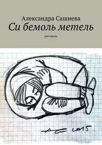 Сашнева, Александра  - Си бемоль метель
