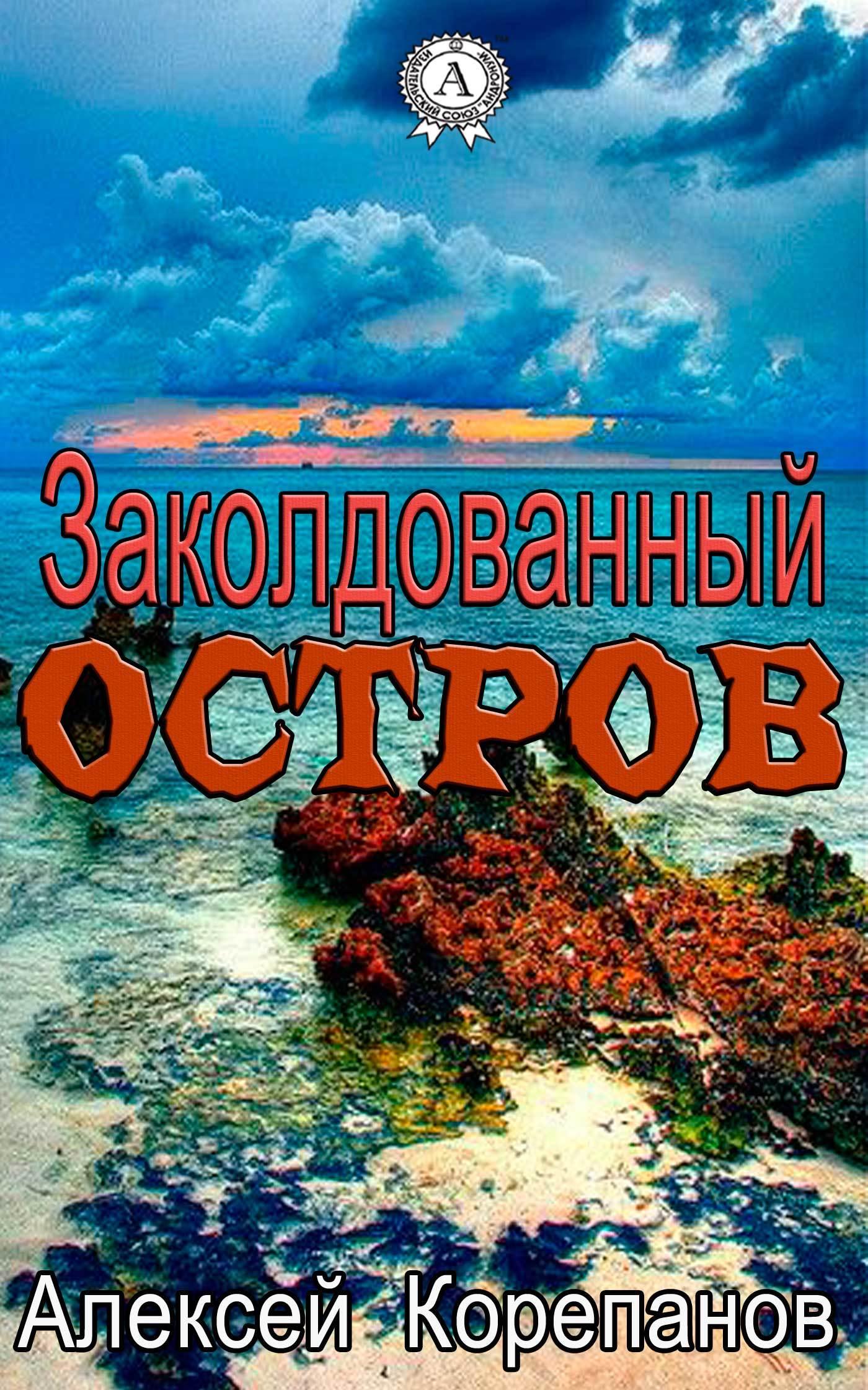 интригующее повествование в книге Алексей Корепанов