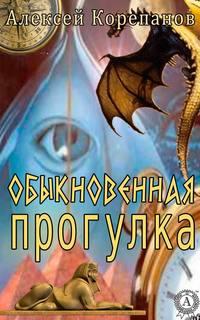 Корепанов, Алексей  - Обыкновенная прогулка