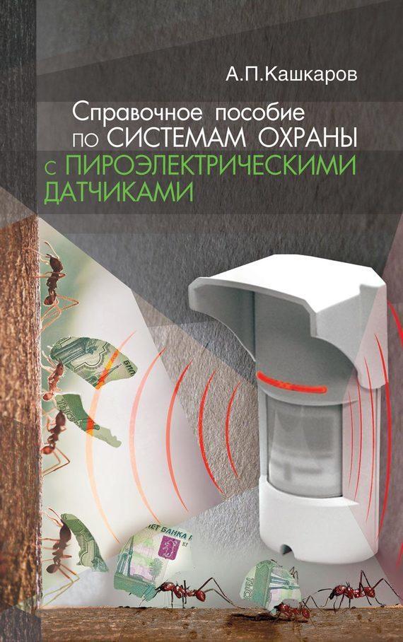 Справочное пособие по системам охраны с пироэлектрическими датчиками