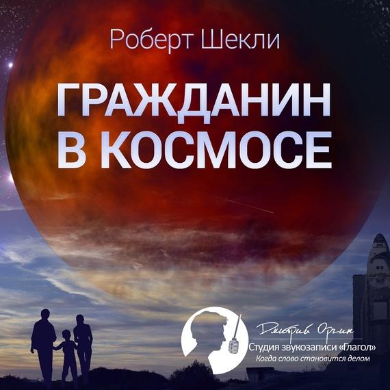 Гражданин в космосе (сборник) от ЛитРес