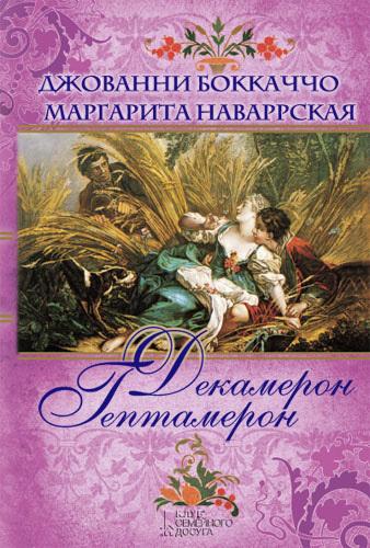 Декамерон. Гептамерон (сборник) от ЛитРес