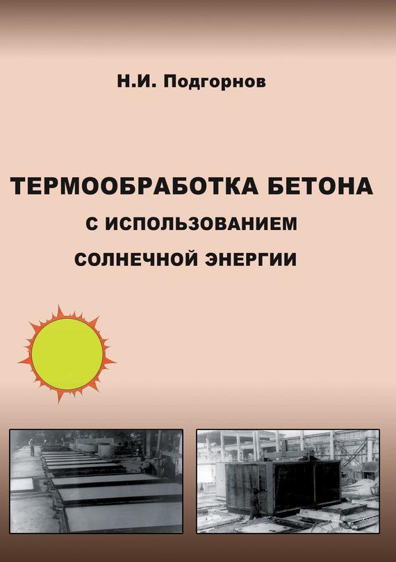 Н. И. Подгорнов бесплатно