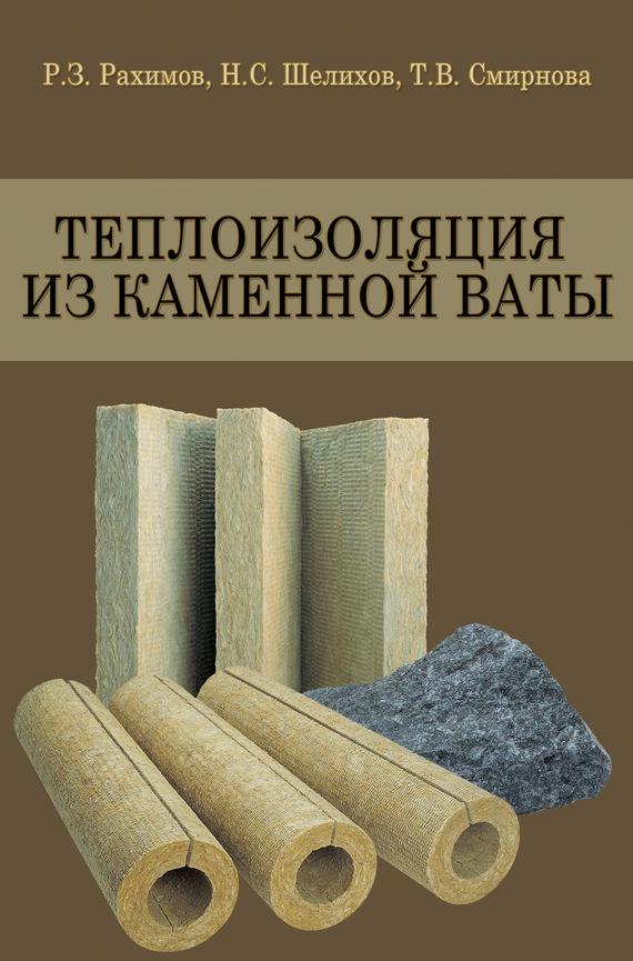 Т. В. Смирнова Теплоизоляция из каменной ваты