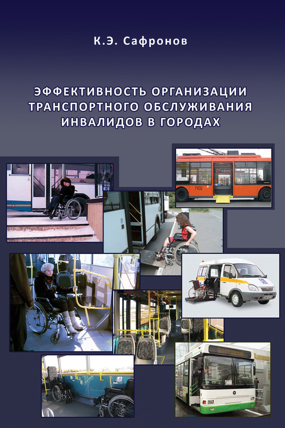 К. Э. Сафронов Эффективность организации транспортного обслуживания инвалидов в городах реабилитационная техника для инвалидов добро