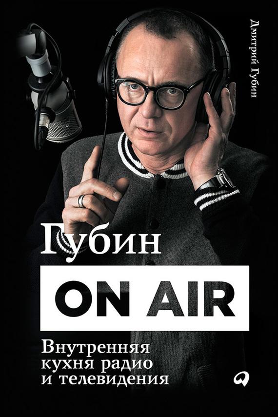 Губин ON AIR: Внутренняя кухня радио и телевидения