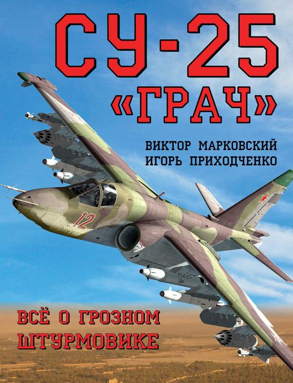 Виктор Марковский Су-25 «Грач». Всё о грозном штурмовике