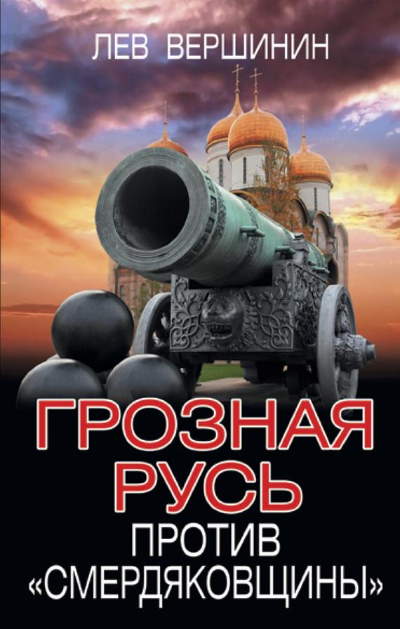 Лев Вершинин Грозная Русь против «смердяковщины» напольная акустика penaudio sinfonietta oak