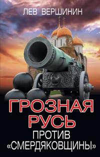 Вершинин, Лев  - Грозная Русь против «смердяковщины»