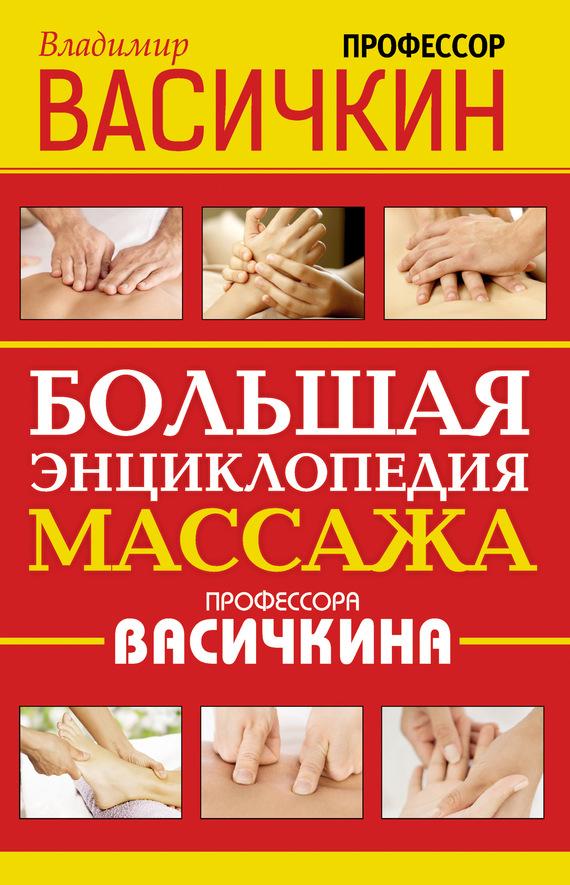 Владимир Васичкин бесплатно