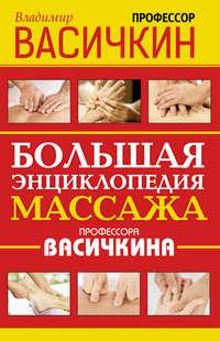 Васичкин, Владимир  - Большая энциклопедия массажа профессора Васичкина