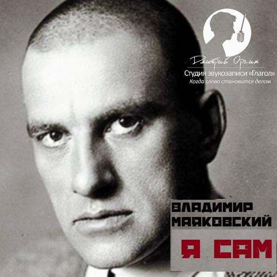 Владимир Маяковский Я сам. Автобиография я полюбил страдание автобиография