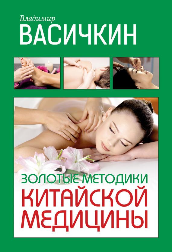 Обложка книги Золотые методики китайской медицины, автор Васичкин, Владимир
