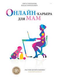 Пинтосевич, Ицхак  - Онлайн-карьера для мам