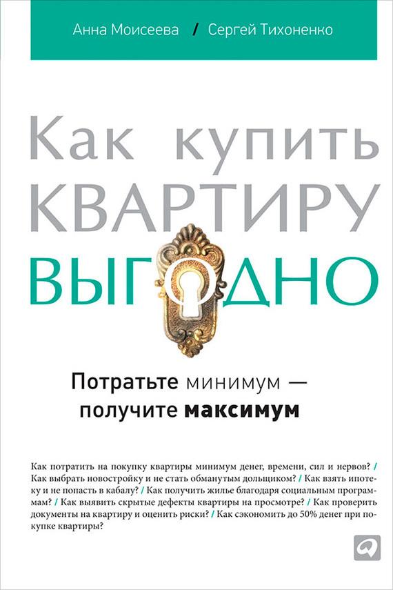 Сергей Тихоненко Как купить квартиру выгодно. Потратьте минимум – получите максимум книги альпина паблишер как продать квартиру выгодно вложите минимум получите максимум хоум стейджинг