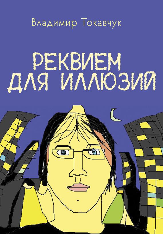 Владимир Токавчук Реквием для иллюзий