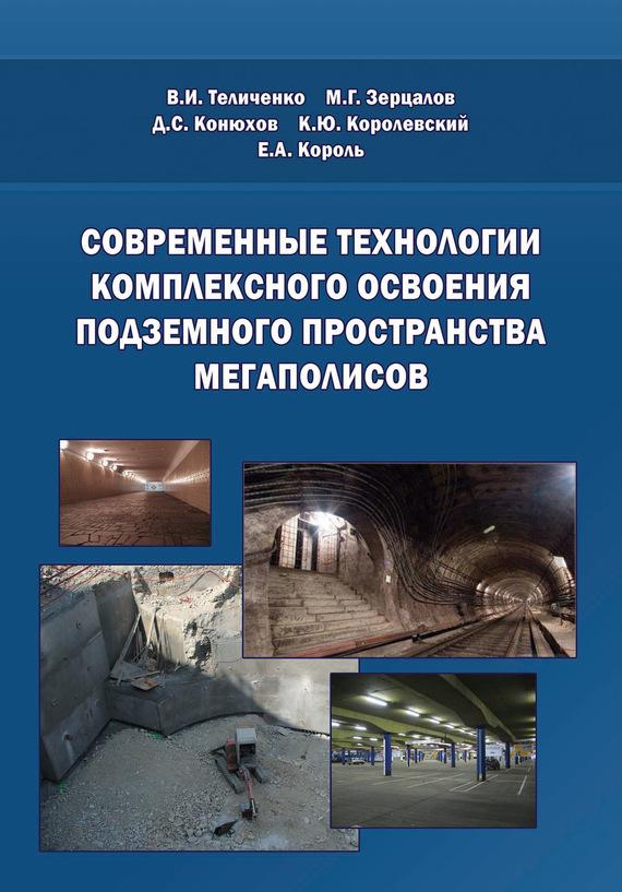 Е. А. Король Современные технологии комплексного освоения подземного пространства мегаполисов парогенератор для отогрева подземного водопровода