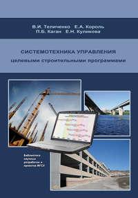 Король, Е. А.  - Системотехника управления целевыми строительными программами
