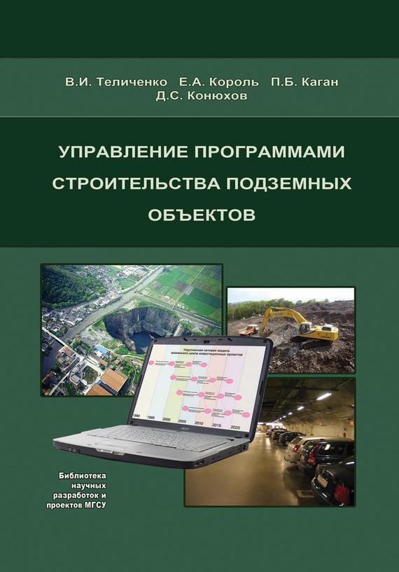 Е. А. Король Управление программами строительства подземных объектов