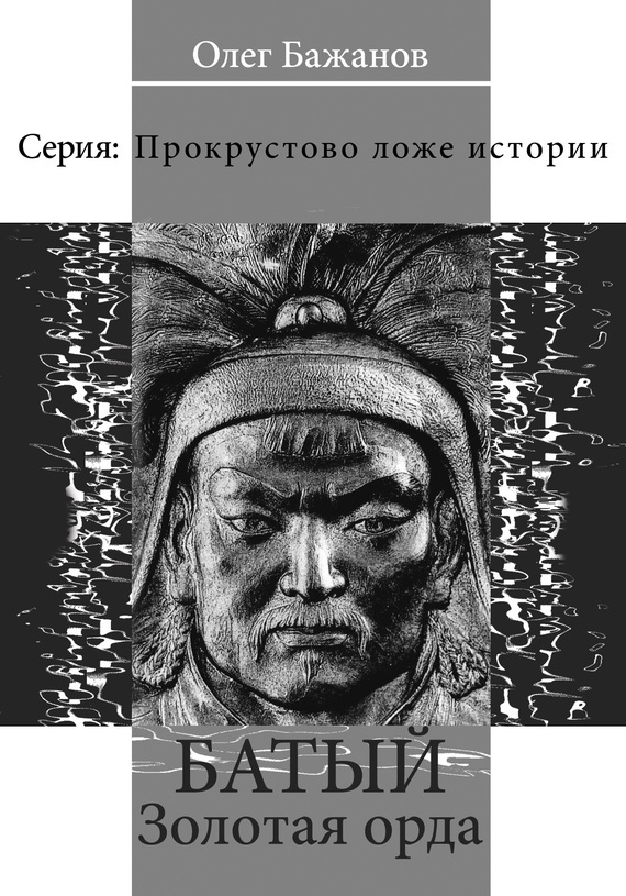 Олег Бажанов Батый. Золотая Орда коробка для приманок plano prolatch 3701