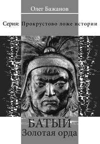 Бажанов, Олег  - Батый. Золотая Орда