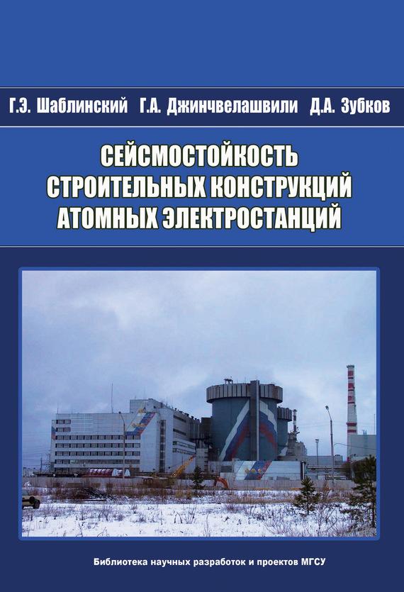 Г. А. Джинчвелашвили Сейсмостойкость строительных конструкций атомных электростанций кузнецов и дикуль и касьян уник методика леч позвоночника