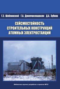 Джинчвелашвили, Г. А.  - Сейсмостойкость строительных конструкций атомных электростанций