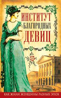 Водовозова, Елизавета  - Институт благородных девиц (сборник)