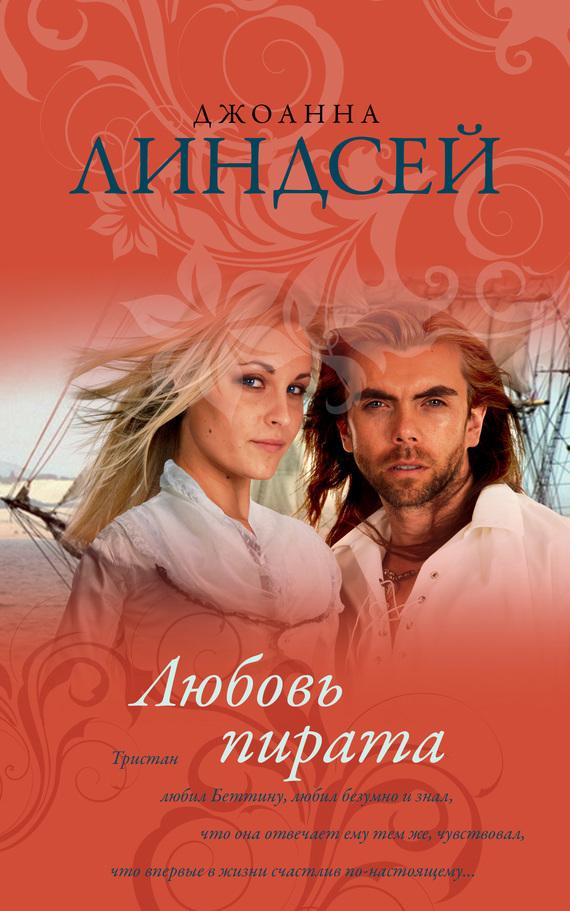 Джоанна линдсей книга любовь пирата – скачать fb2, epub, pdf.