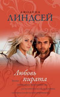 Линдсей, Джоанна  - Любовь пирата