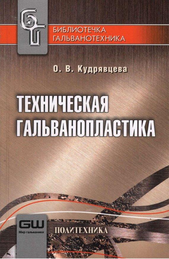 О. В. Кудрявцева Техническая гальванопластика купить аксессуары для изготовления постижерных изделий