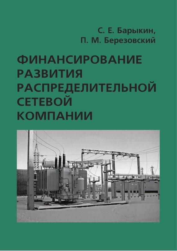 С. Е. Барыкин Финансирование развития распределительной сетевой компании
