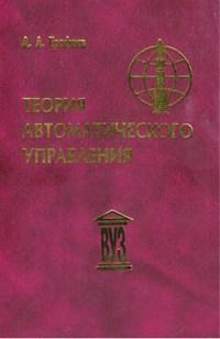 Ерофеев, А. А.  - Теория автоматического управления