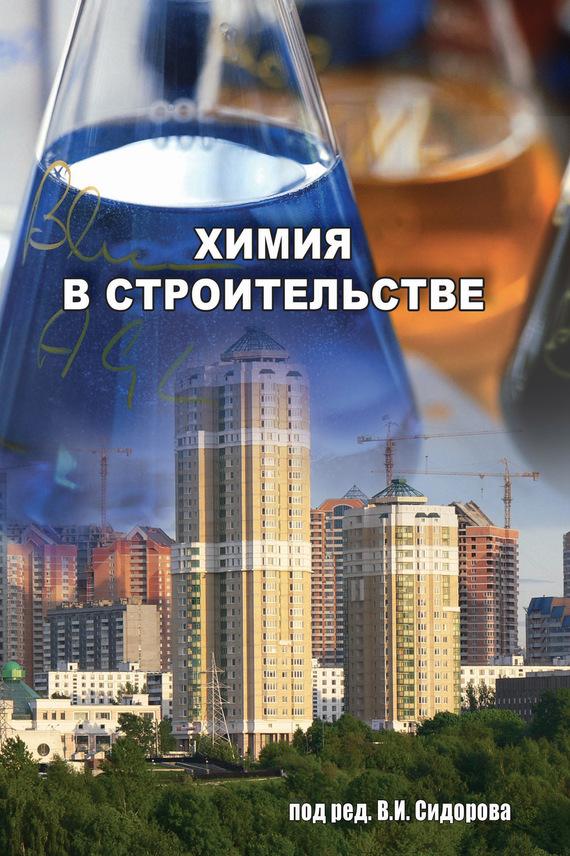 Е. И. Мартынычева Химия в строительстве химия в строительстве учебник