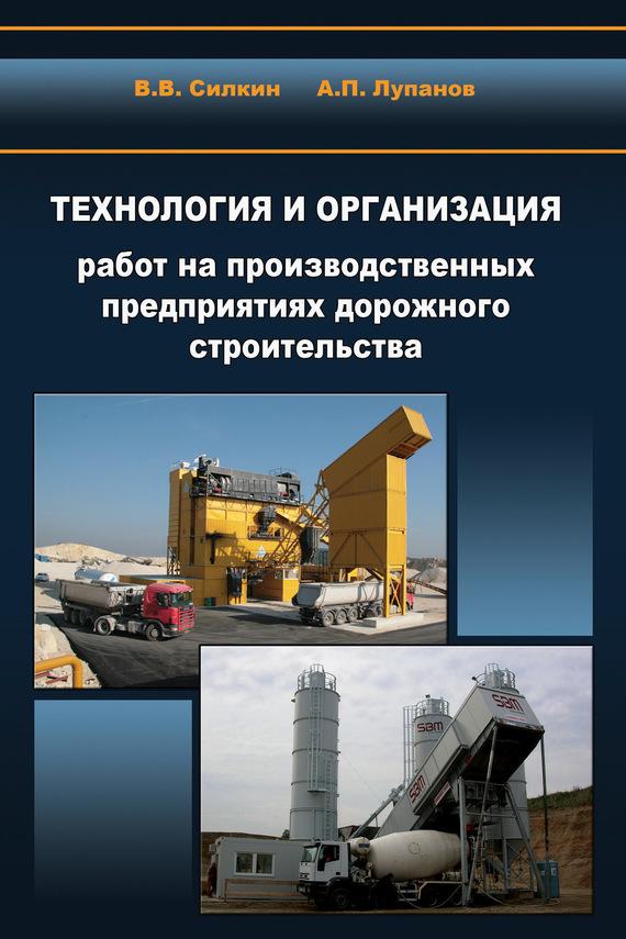 А. П. Лупанов Технология и организация работ на производственных предприятиях дорожного строительства связь на промышленных предприятиях