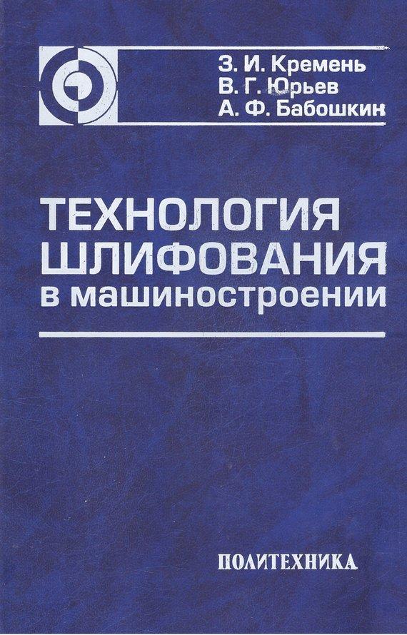 З. И. Кремень Технология шлифования в машиностроении