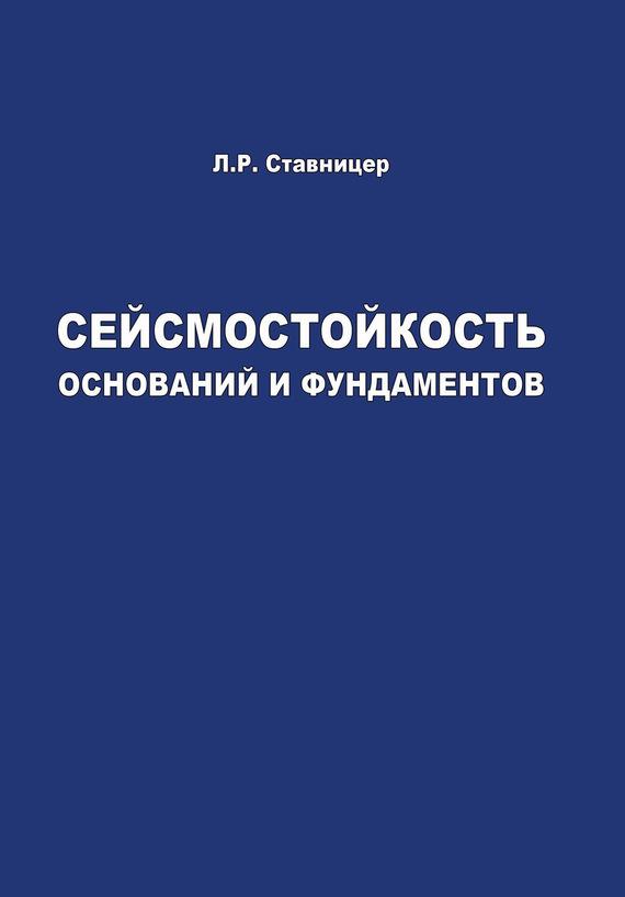 Л. Р. Ставницер Сейсмостойкость оснований и фундаментов ручная установка динамического зондирования грунтов