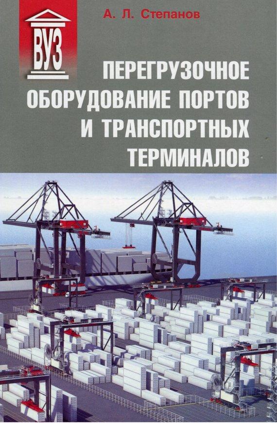 А. Л. Степанов Перегрузочное оборудование портов и транспортных терминалов экономичность и энергоемкость городского транспорта