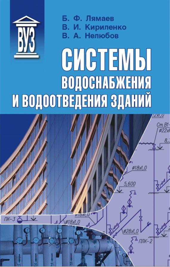 Б. Ф. Лямаев Системы водоснабжения и водоотведения зданий оборудование для систем отопления и водоснабжения продаю новосибирск