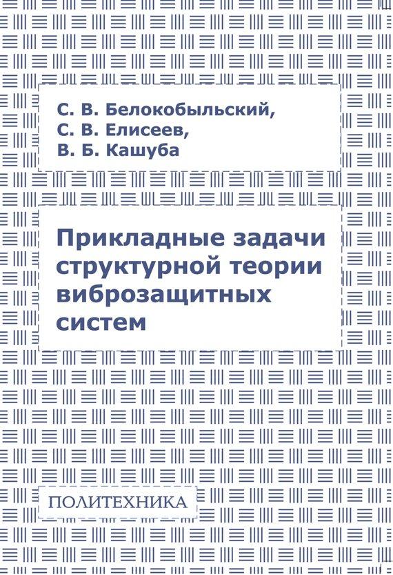 С. В. Елисеев бесплатно