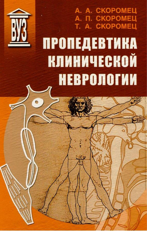 А. П. Скоромец бесплатно