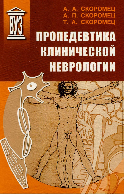Скоромец, александр анисимович — википедия.