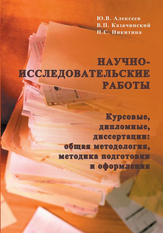 Ю. В. Алексеев бесплатно