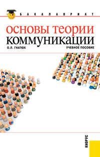 Гнатюк, Ольга  - Основы теории коммуникации