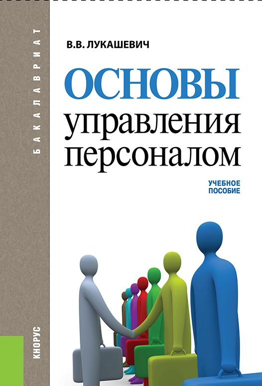 Владимир Лукашевич Основы управления персоналом