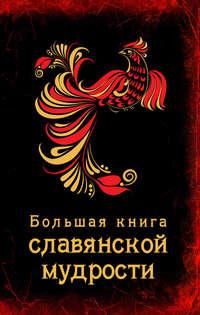 Отсутствует - Большая книга славянской мудрости