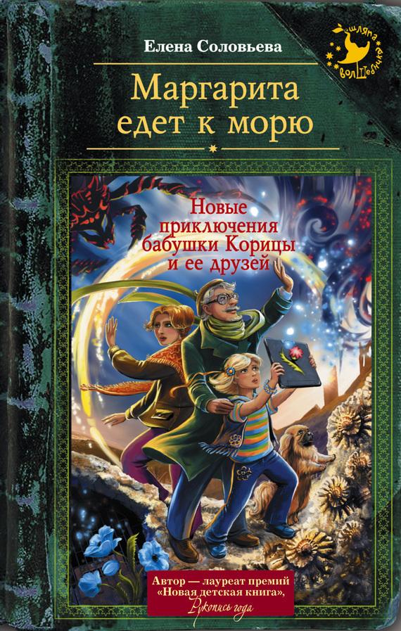 интригующее повествование в книге Елена Соловьева
