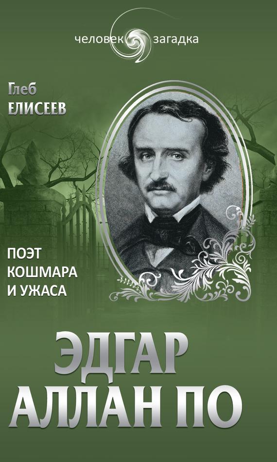 Глеб Елисеев - Эдгар Аллан По. Поэт кошмара и ужаса