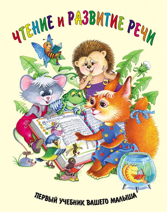 Г. П. Шалаева Чтение и развитие речи эксмо помогите малышу заговорить развитие речи детей 1 3 лет